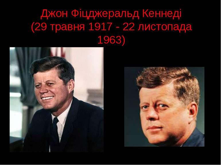 Джон Фіцджеральд Кеннеді (29 травня 1917 - 22 листопада 1963)