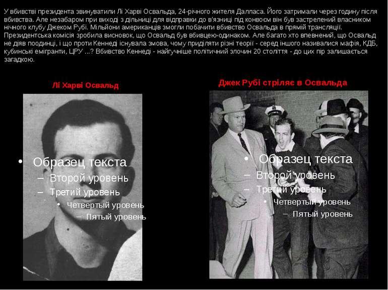 У вбивстві президента звинуватили Лі Харві Освальда, 24-річного жителя Даллас...
