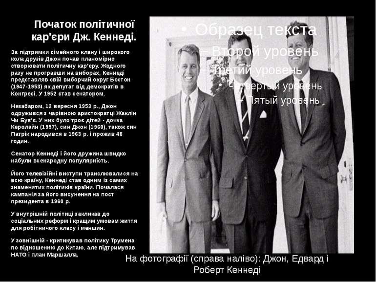 Початок політичної кар'єри Дж. Кеннеді. За підтримки сімейного клану і широко...