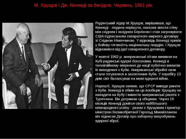 Радянський лідер М.Хрущов, вирішивши, що Кеннеді - людина нерішуча, наказав з...