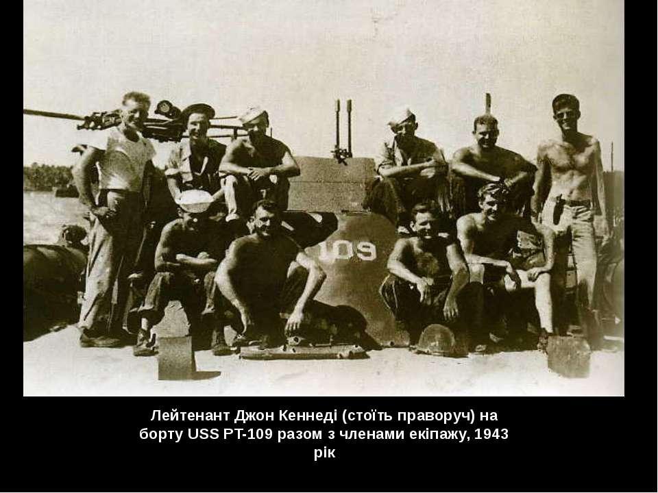 Лейтенант Джон Кеннеді (стоїть праворуч) на борту USS PT-109 разом з членами ...