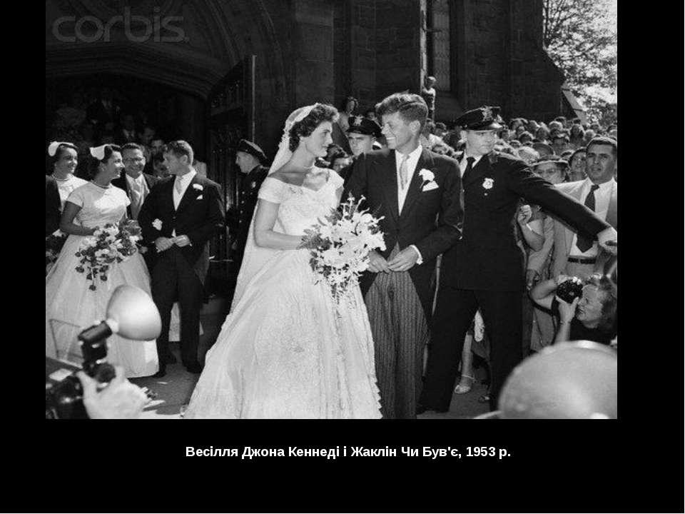 Весілля Джона Кеннеді і Жаклін Чи Був'є, 1953 р.