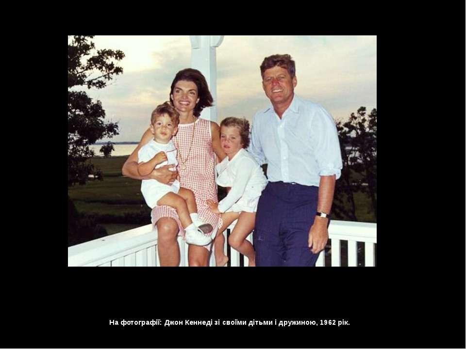 На фотографії: Джон Кеннеді зі своїми дітьми і дружиною, 1962 рік.