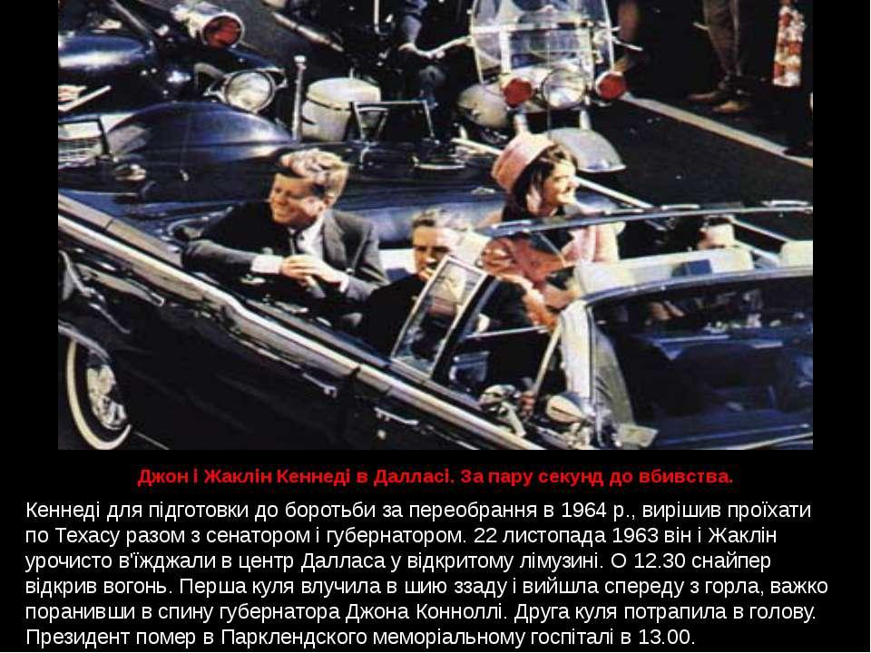 Джон і Жаклін Кеннеді в Далласі. За пару секунд до вбивства. Кеннеді для підг...