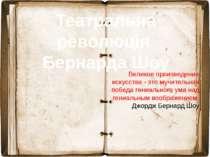 Театральна революція Бернарда Шоу Великое произведение искусства - это мучите...