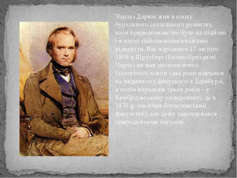 Чарльз Дарвін жив в епоху бурхливого суспільного розвитку, коли природознавст...
