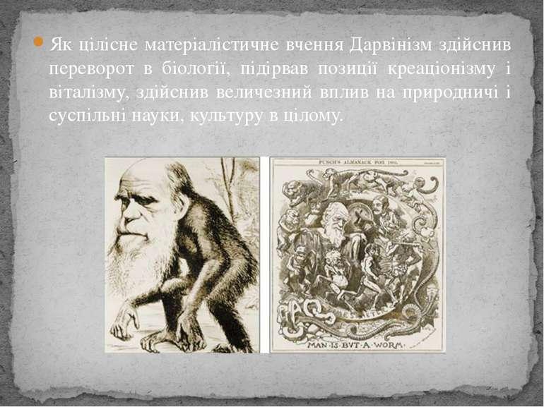 Як цілісне матеріалістичне вчення Дарвінізм здійснив переворот в біології, пі...