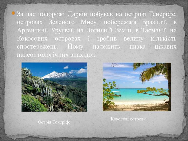 За час подорожі Дарвін побував на острові Тенеріфе, островах Зеленого Мису, п...