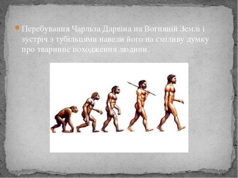 Перебування Чарльза Дарвіна на Вогняній Землі і зустріч з тубільцями навели й...