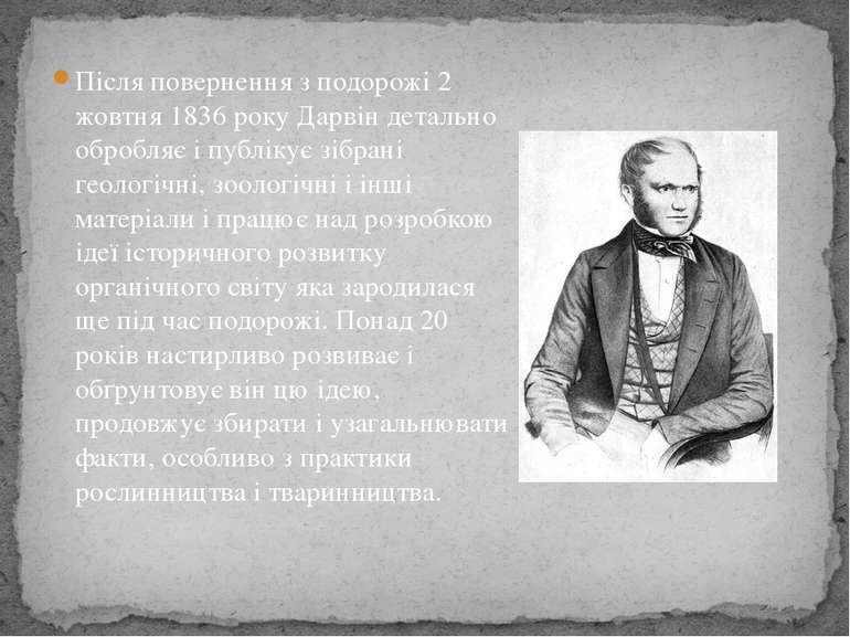 Після повернення з подорожі 2 жовтня 1836 року Дарвін детально обробляє і пуб...