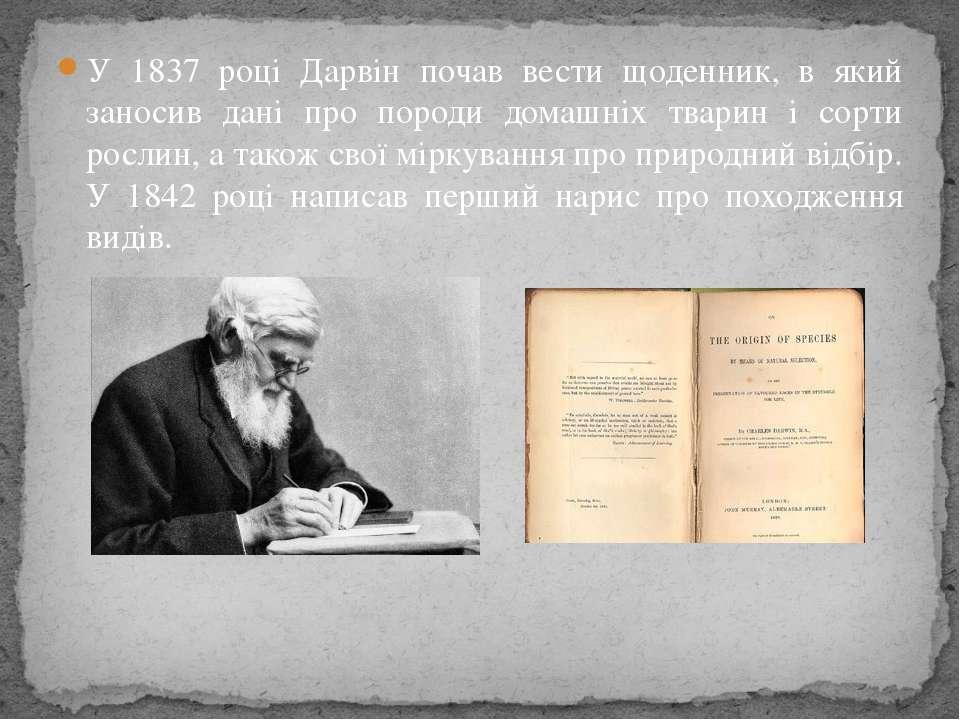 У 1837 році Дарвін почав вести щоденник, в який заносив дані про породи домаш...