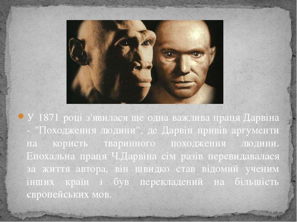 """У 1871 році з'явилася ще одна важлива праця Дарвіна - """"Походження людини"""", де..."""