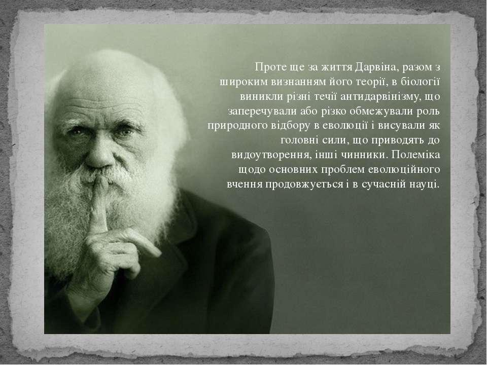 Проте ще за життя Дарвіна, разом з широким визнанням його теорії, в біології ...