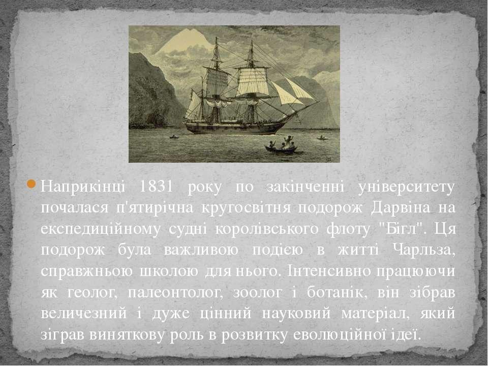 Наприкінці 1831 року по закінченні університету почалася п'ятирічна кругосвіт...