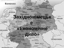 Західнонімецьке «Економічне диво»
