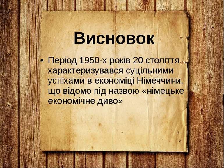 Висновок Період 1950-х років 20 століття характеризувався суцільними успіхами...