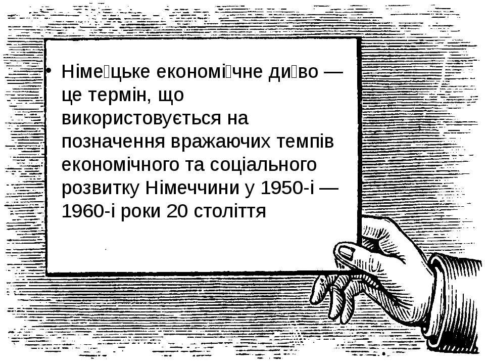 Німе цьке економі чне ди во — це термін, що використовується на позначення вр...