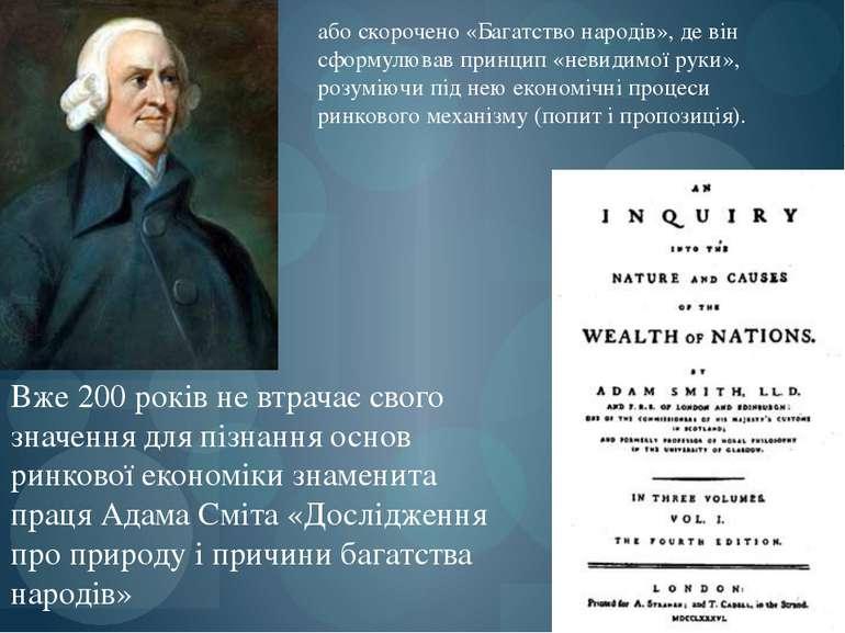 Вже 200 років не втрачає свого значення для пізнання основ ринкової економіки...