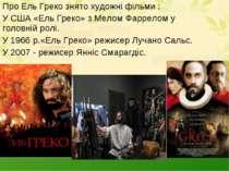 Про Ель Греко знято художні фільми : У США «Ель Греко» з Мелом Фаррелом у гол...