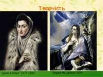 """Творчість """"Дама в міхах"""" 1577-1580 """"Мария Магдалина"""" 1578"""