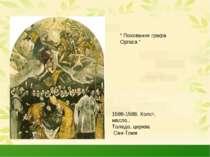 "1586-1588. Холст, масло.. Толедо, церква Сан-Томе "" Поховання графа Оргаса """