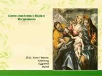 Святе сімейство з Марією Магдалиною 1590. Холст, масло. Клівленд, Художній музей