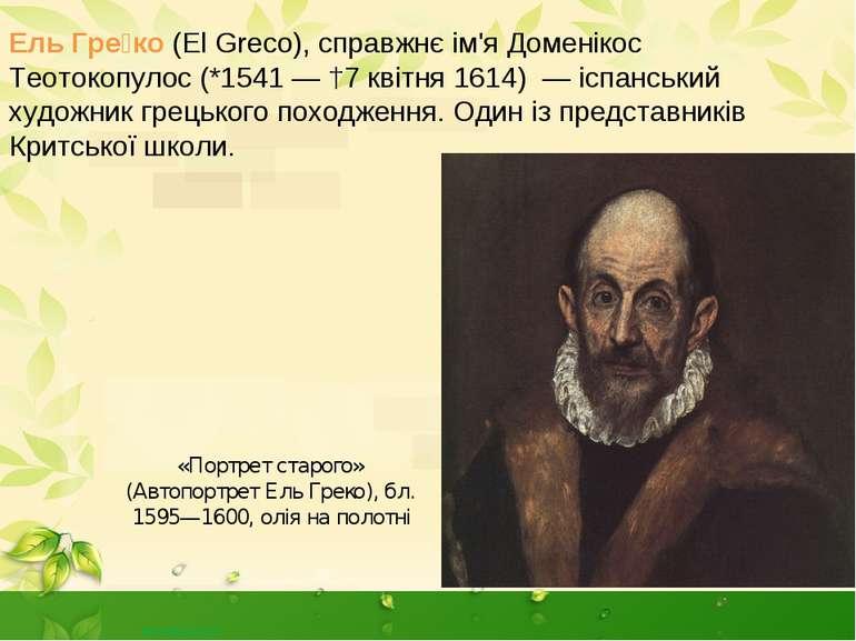 Ель Гре ко (El Greco), справжнє ім'я Доменікос Теотокопулос (*1541 — †7 квітн...