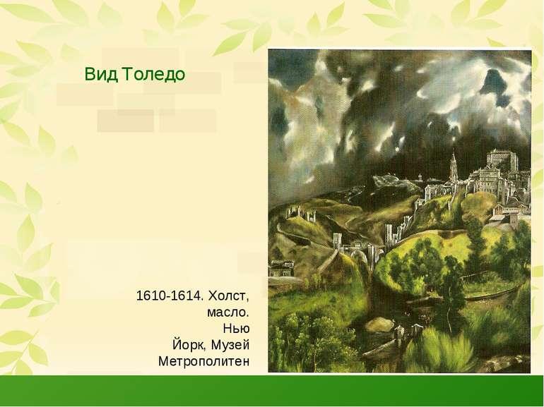 Вид Толедо 1610-1614. Холст, масло. Нью Йорк, Музей Метрополитен