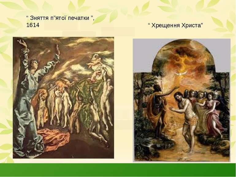 """"""" Хрещення Христа"""" """" Зняття п""""ятої печатки """", 1614"""