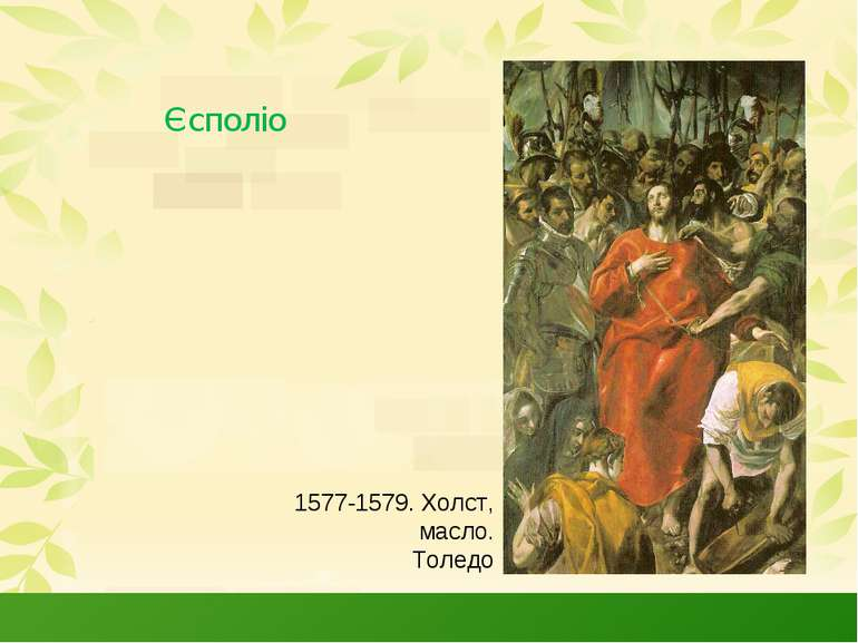 Єсполіо 1577-1579. Холст, масло. Толедо
