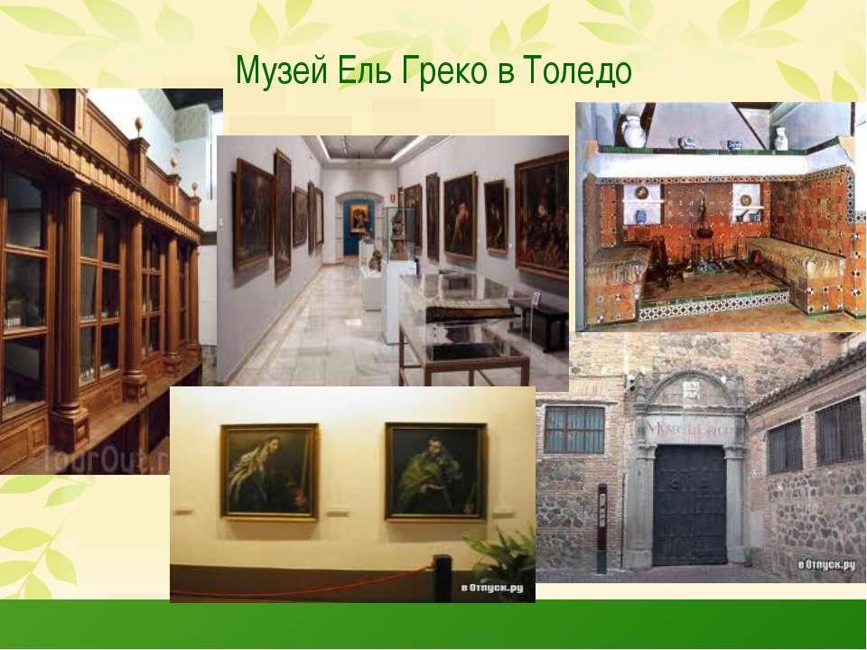 Музей Ель Греко в Толедо