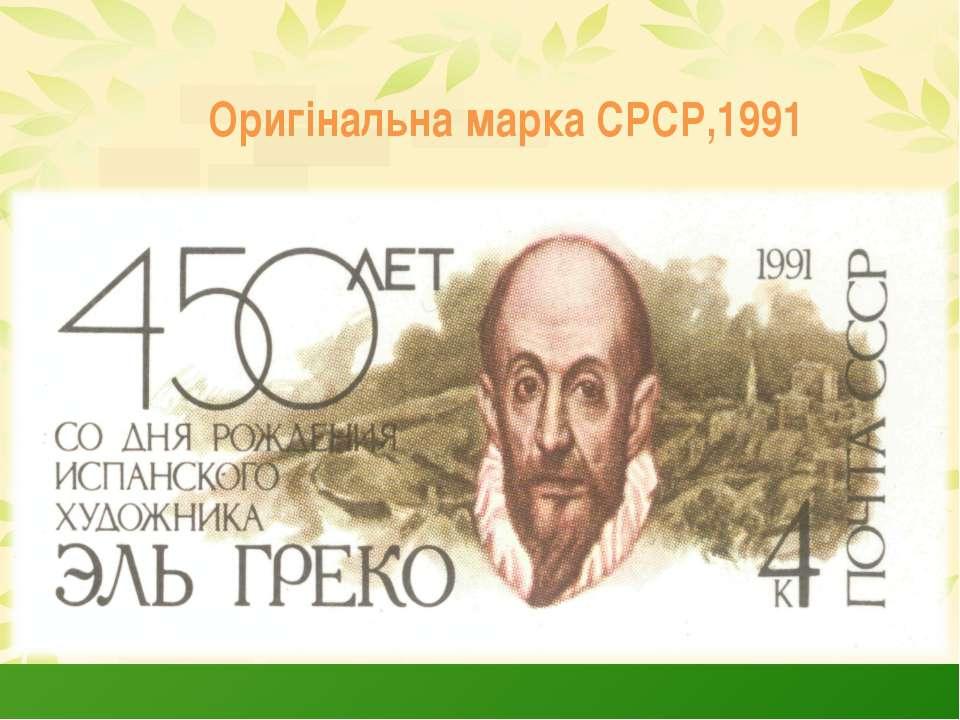 Оригінальна марка СРСР,1991