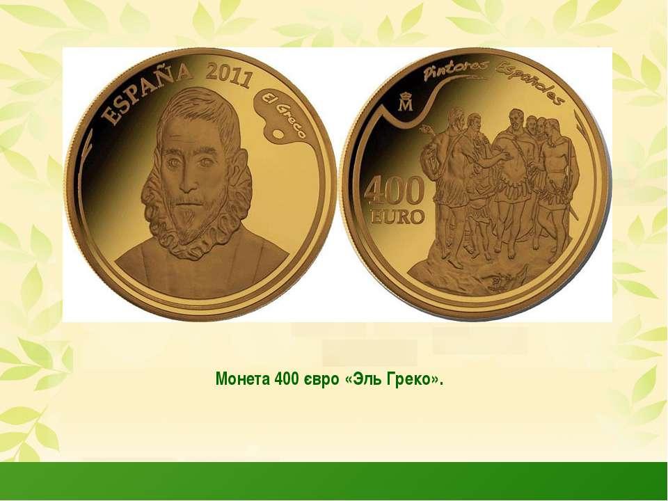 Монета 400 євро «Эль Греко».