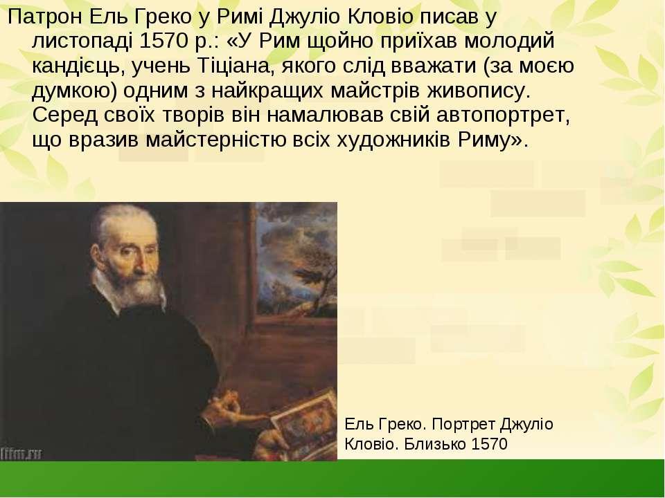 Патрон Ель Греко у Римі Джуліо Кловіо писав у листопаді 1570 р.: «У Рим щойно...