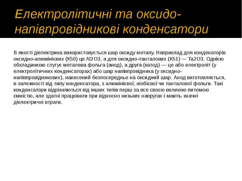 Електролітичні та оксидо-напівпровідникові конденсатори В якості діелектрика ...