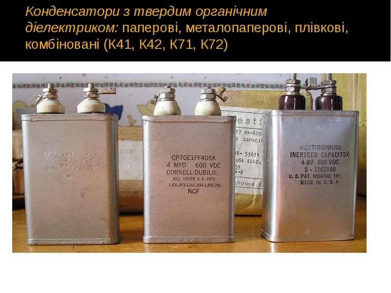 Конденсатори з твердим органічним діелектриком:паперові, металопаперові, плі...