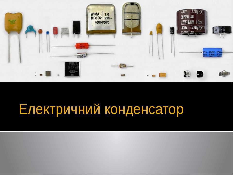 Електричний конденсатор