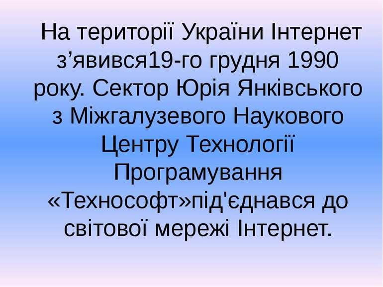 На території України Інтернет з'явився19-го грудня 1990 року. Сектор Юрія Янк...