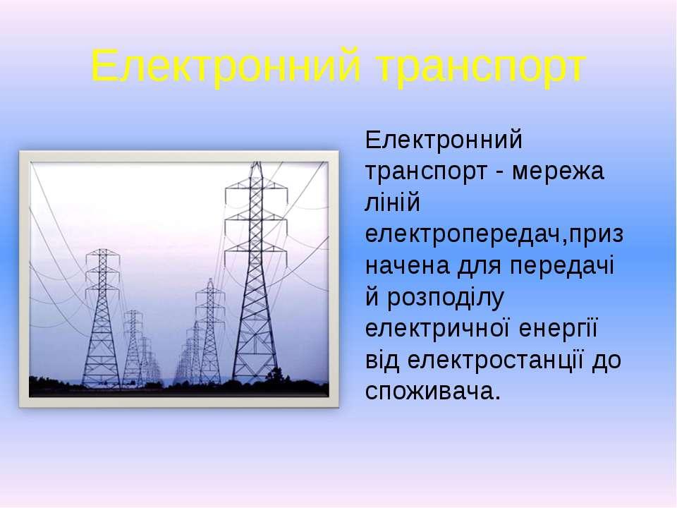 Електронний транспорт Електронний транспорт - мережа ліній електропередач,при...