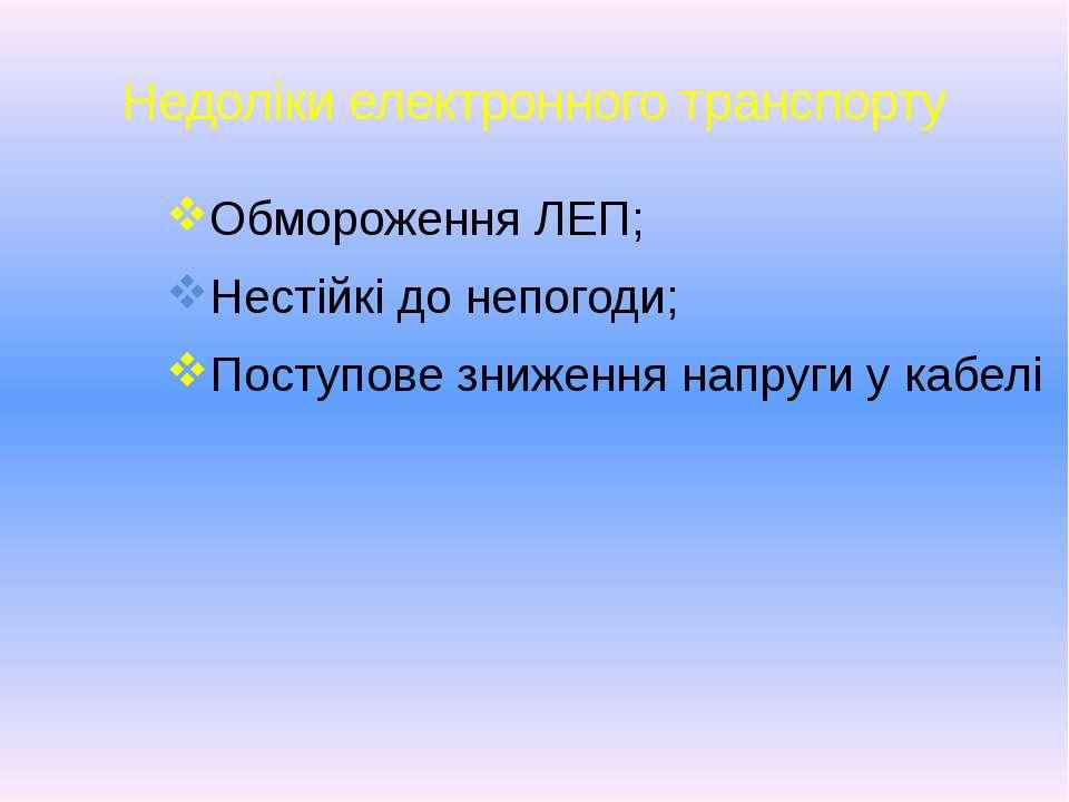 Недоліки електронного транспорту Обмороження ЛЕП; Нестійкі до непогоди; Посту...