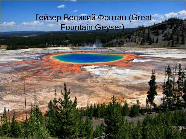 Гейзер Великий Фонтан (Great Fountain Geyser)