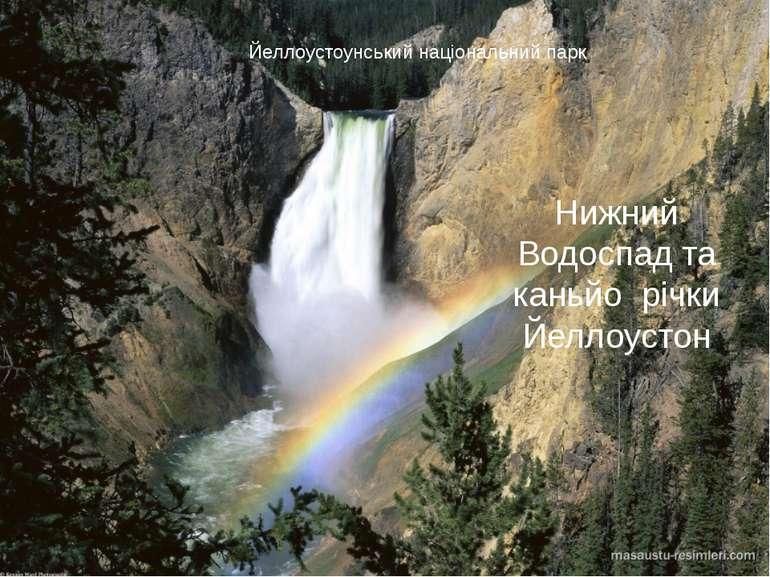 Йеллоустоунський національний парк Нижний Водоcпад та каньйо річки Йеллоустон