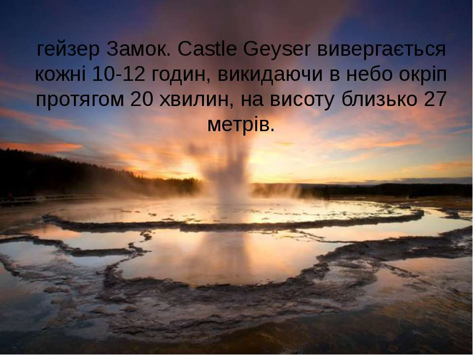 гейзер Замок. Castle Geyser вивергається кожні 10-12 годин, викидаючи в небо ...