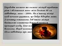 Упродовж шостого та сьомого місяців тривають ріст і збільшення маси: тіло дос...