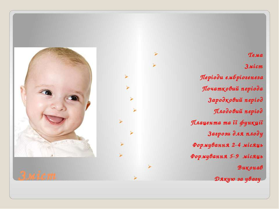 Зміст Тема Зміст Періоди ембріогенеза Початковий періода Зародковий період Пл...