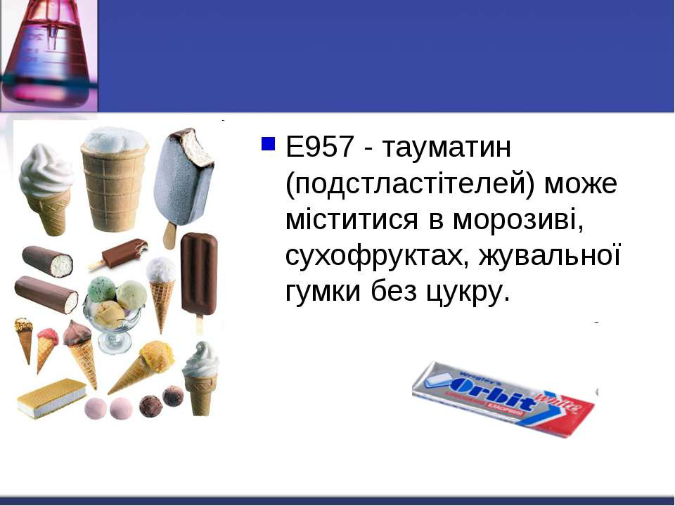 Е957 - тауматин (подстластітелей) може міститися в морозиві, сухофруктах, жув...