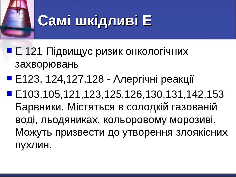 Самі шкідливі Е Е 121-Підвищує ризик онкологічних захворювань Е123, 124,127,1...