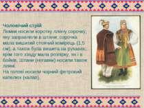 Чоловічий стрій Лемки носили коротку лляну сорочку, яку заправляли в штани; с...