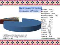 Найбільшою групою за кількістю в національному складі населення є українці-77,8%