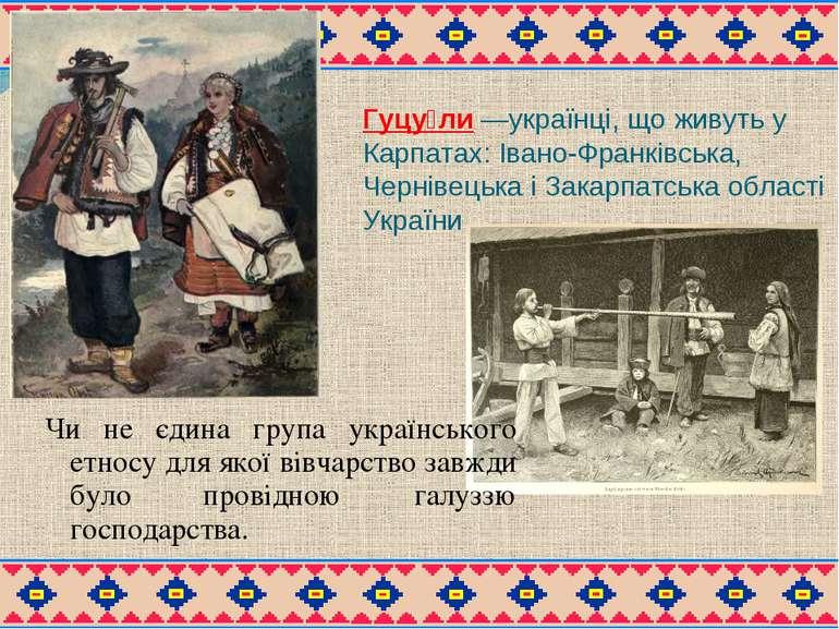 Гуцу ли —українці, що живуть у Карпатах: Івано-Франківська, Чернівецька і Зак...